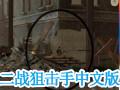 二战狙击手 中文版