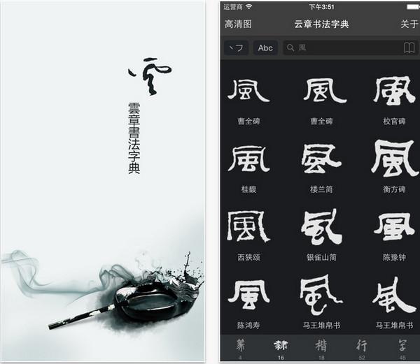云章书法字典 1.2-第2张图片-cc下载站
