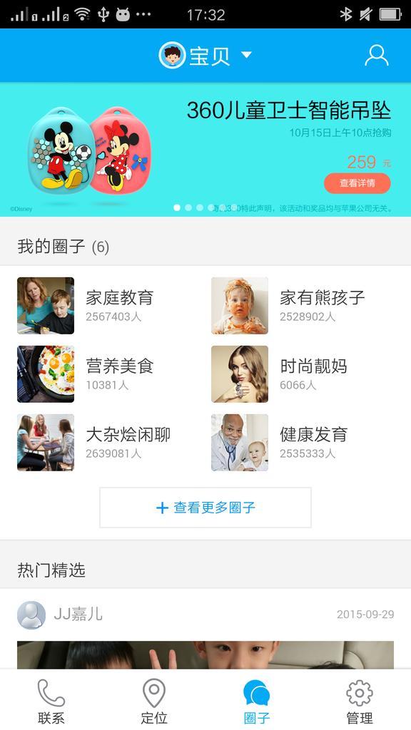 360儿童卫士 V5.0.4-第3张图片-cc下载站