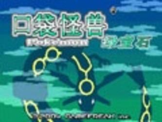 口袋妖怪绿宝石修改器-第2张图片-cc下载站
