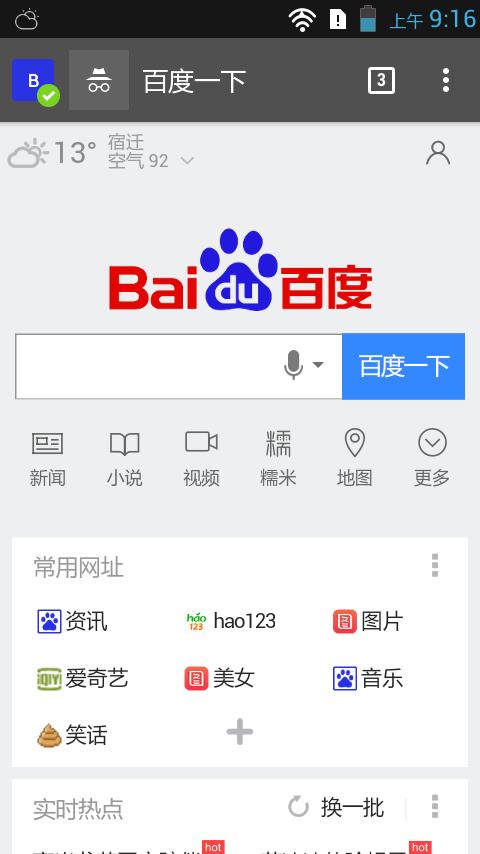 1024浏览器 43.1.1.3-第2张图片-cc下载站