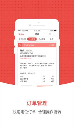 回家吃饭 2.9.6-第2张图片-cc下载站