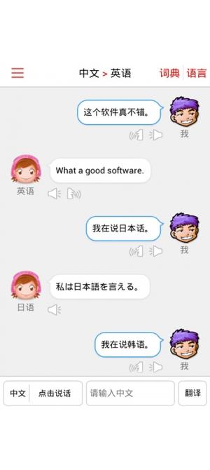 同声翻译超级版 4.4-第2张图片-cc下载站