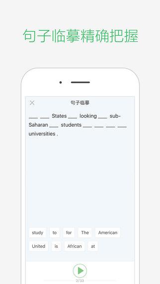 知米听力 1.3.2-第3张图片-cc下载站