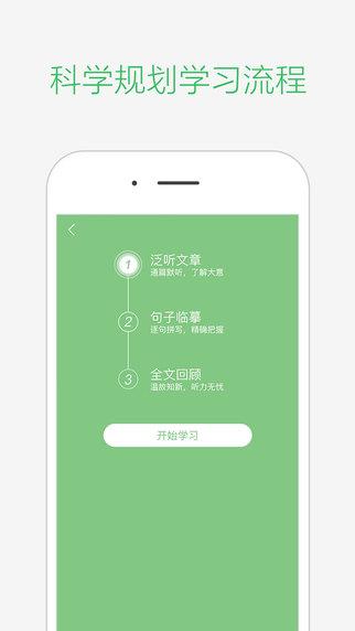 知米听力 1.3.2-第4张图片-cc下载站