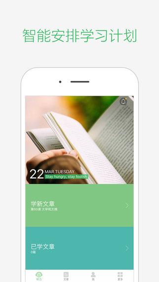 知米听力 1.3.2-第5张图片-cc下载站