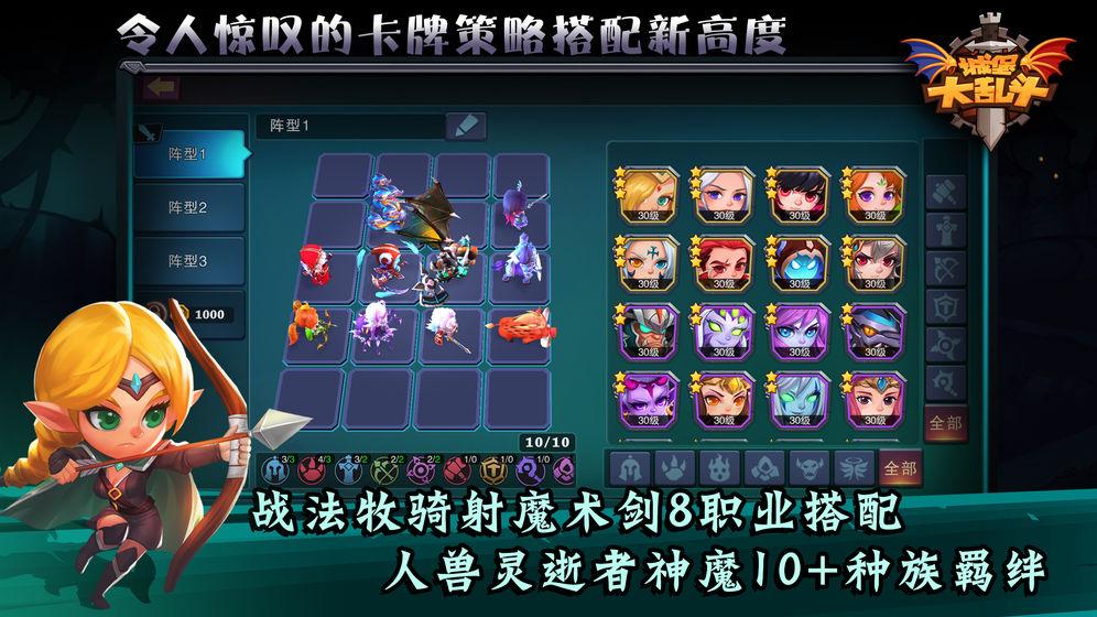 城堡传说大乱斗_游戏下载预约-第3张图片-cc下载站