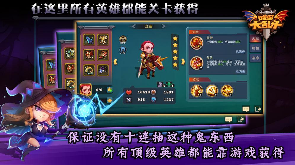 城堡传说大乱斗_游戏下载预约-第4张图片-cc下载站