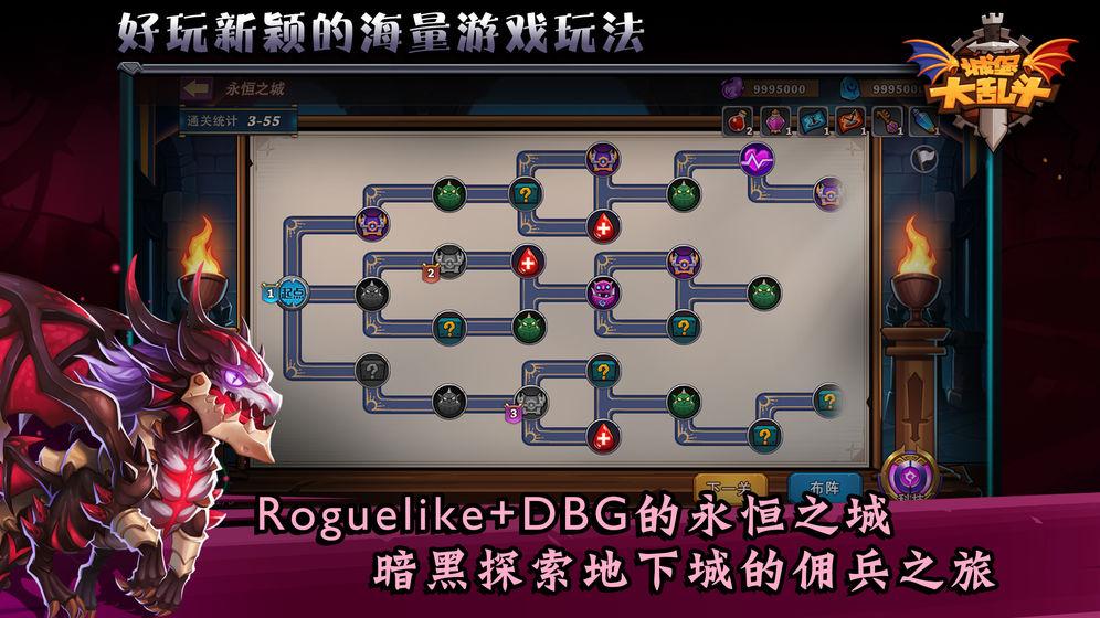 城堡传说大乱斗_游戏下载预约-第5张图片-cc下载站