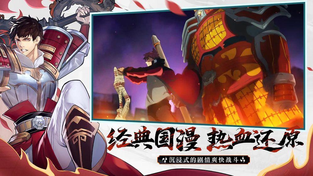 镇魂街:武神躯_游戏下载预约-第3张图片-cc下载站