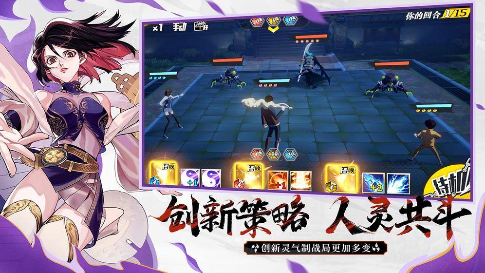 镇魂街:武神躯_游戏下载预约-第4张图片-cc下载站
