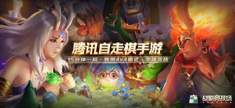 战歌竞技场    CN_游戏下载预约