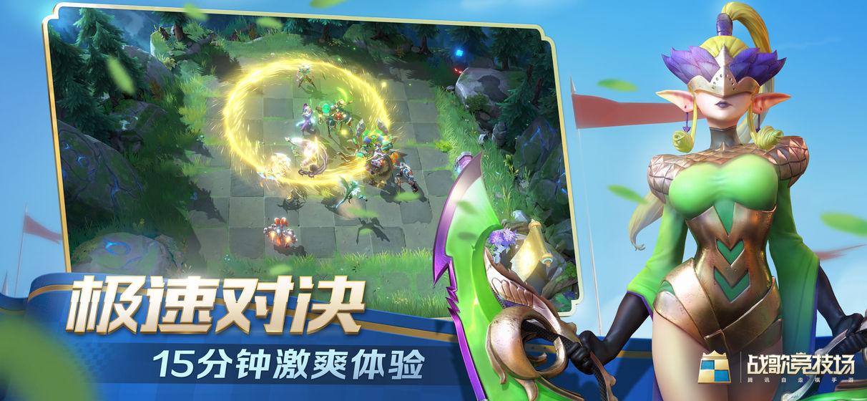 战歌竞技场    CN_游戏下载预约-第2张图片-cc下载站