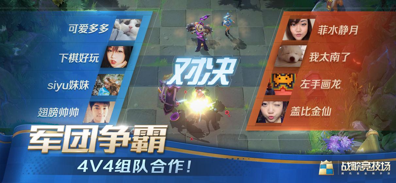 战歌竞技场    CN_游戏下载预约-第3张图片-cc下载站