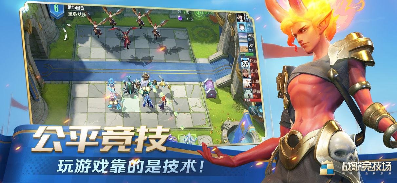 战歌竞技场    CN_游戏下载预约-第4张图片-cc下载站