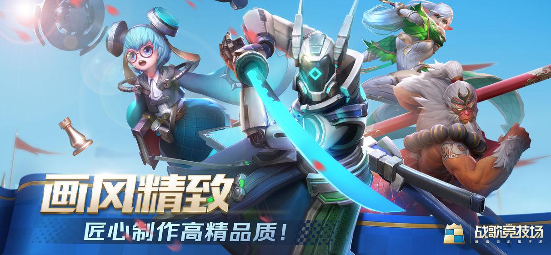 战歌竞技场    CN_游戏下载预约-第5张图片-cc下载站