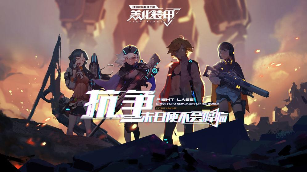 恙化装甲_游戏下载预约-第2张图片-cc下载站
