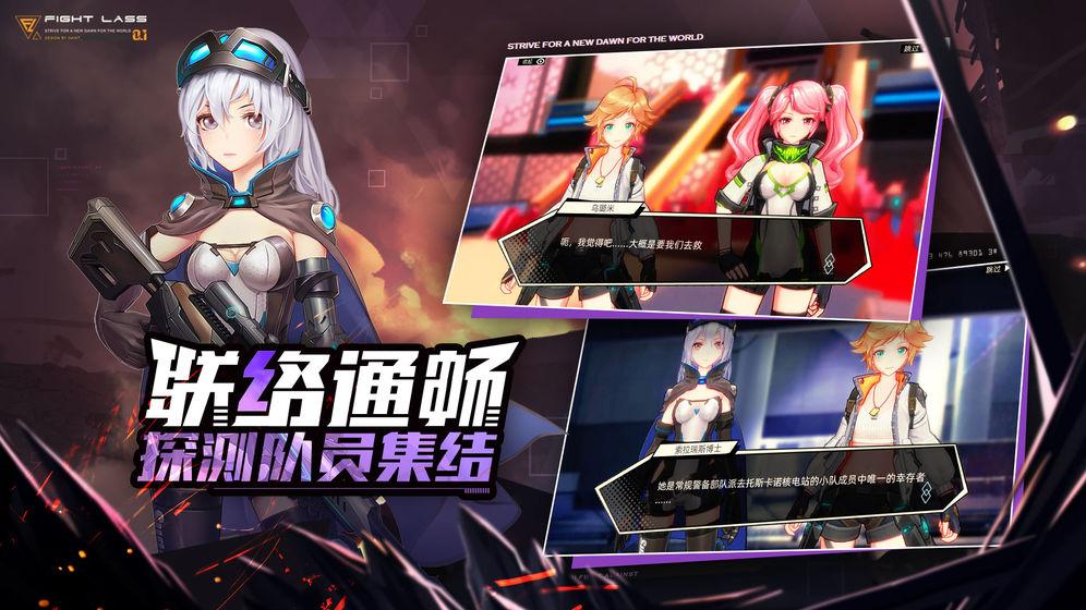 恙化装甲_游戏下载预约-第4张图片-cc下载站