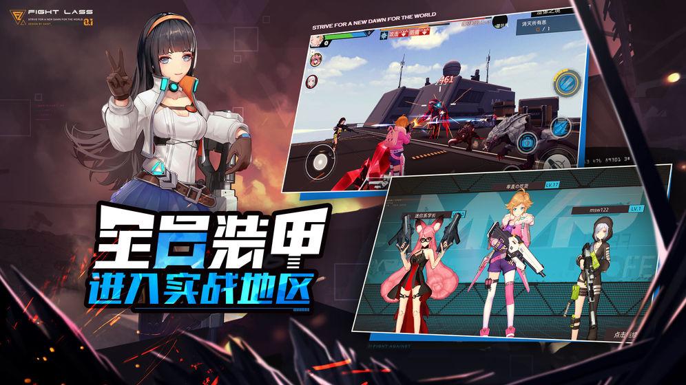 恙化装甲_游戏下载预约-第6张图片-cc下载站