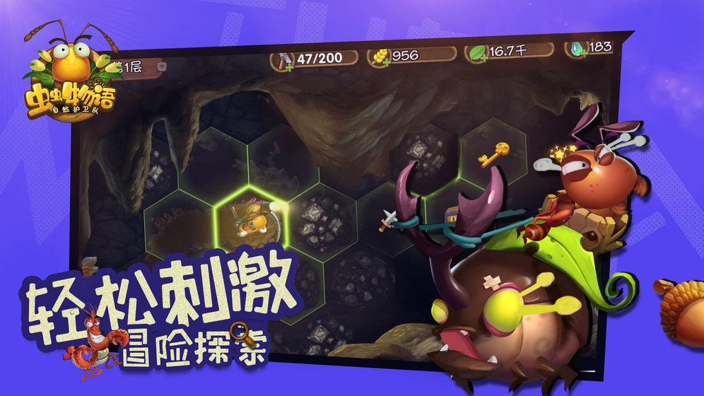 虫虫物语_游戏下载预约-第2张图片-cc下载站