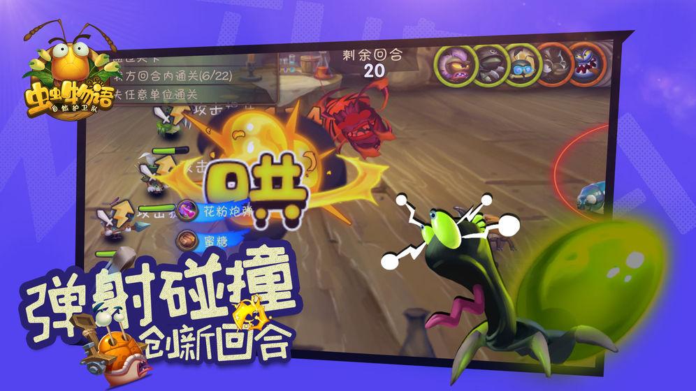 虫虫物语_游戏下载预约-第3张图片-cc下载站