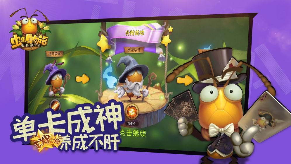 虫虫物语_游戏下载预约-第4张图片-cc下载站