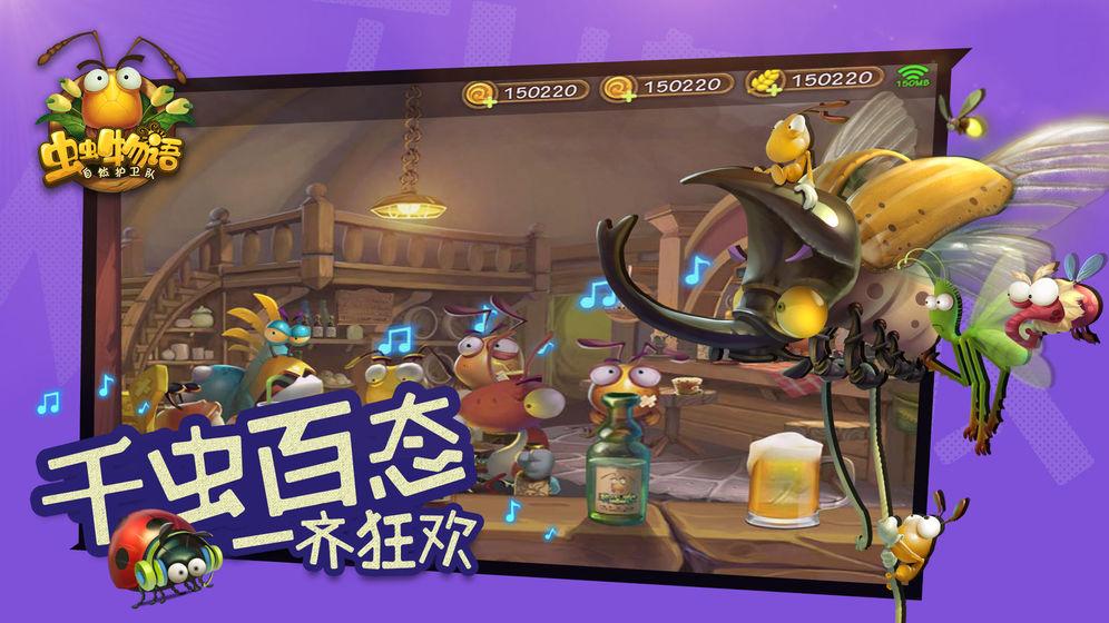 虫虫物语_游戏下载预约-第5张图片-cc下载站