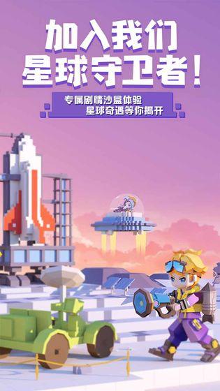 手工星球_游戏下载预约-第6张图片-cc下载站