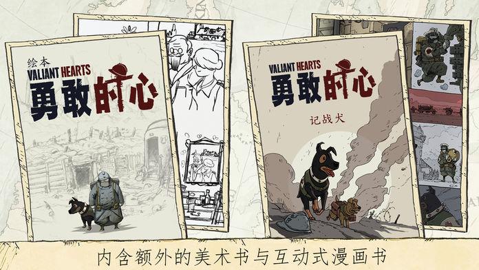 勇敢的心:伟大战争    CN_游戏下载预约-第5张图片-cc下载站