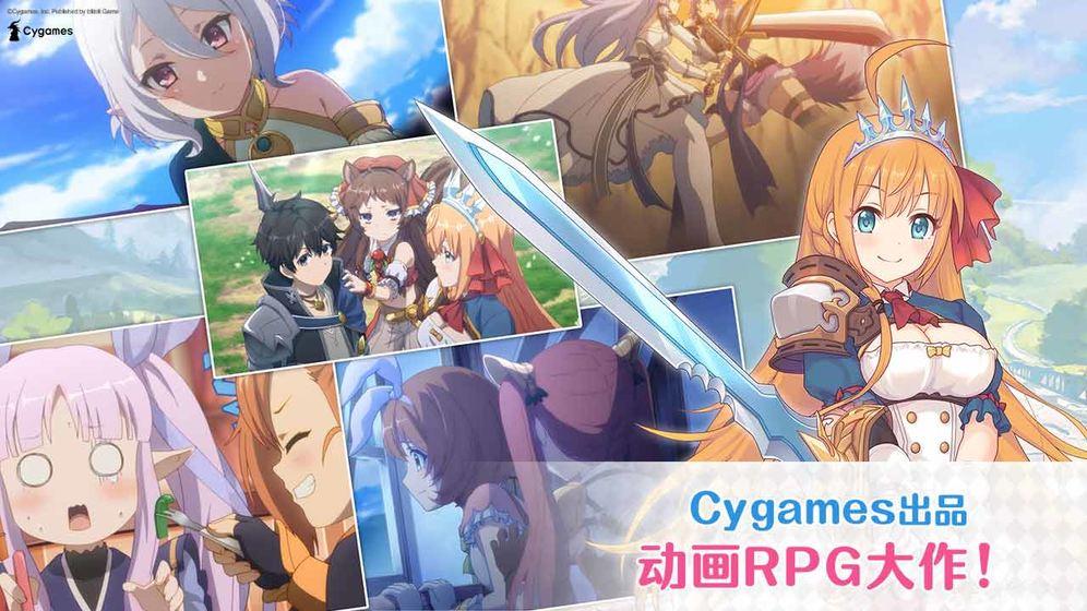 公主连结Re:Dive    CN_游戏下载预约-第2张图片-cc下载站