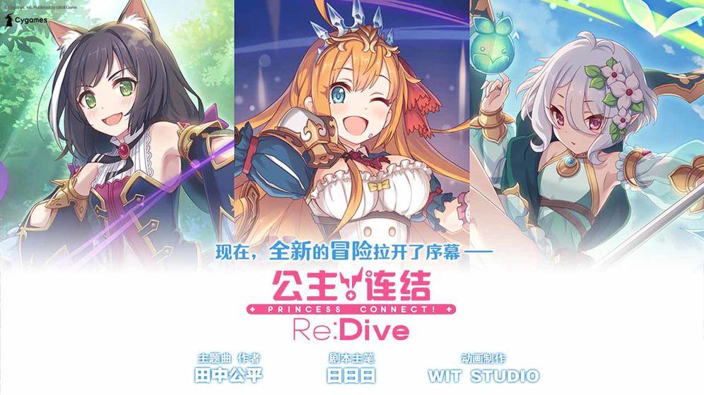公主连结Re:Dive    CN_游戏下载预约