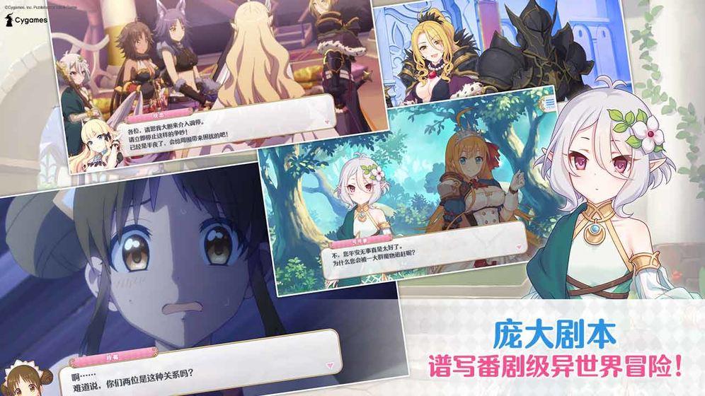 公主连结Re:Dive    CN_游戏下载预约-第4张图片-cc下载站