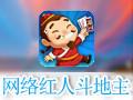 网络红人斗地主 中文版