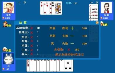 网络红人斗地主 中文版-第3张图片-cc下载站