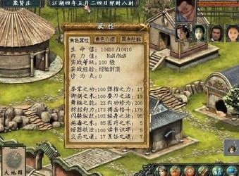 金庸群侠传3 单机版-第2张图片-cc下载站