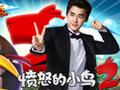愤怒的小鸟2 中文版