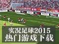 实况足球2015