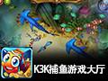 K3K捕鱼游戏 3.0