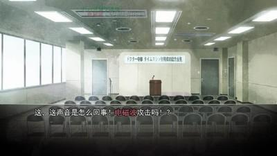 命运石之门 中文版-第3张图片-cc下载站