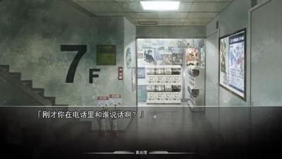命运石之门 中文版-第6张图片-cc下载站