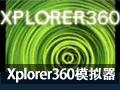 xbox360手柄模拟器 破解版