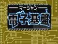 电子基盘 3.7