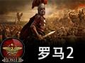 罗马2全面战争 中文版
