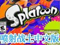 喷射战士(Splatoon) 中文版