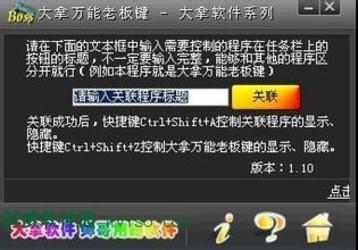 大拿万能老板键 6.01-第2张图片-cc下载站