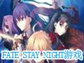 fate stay night游戏 中文版