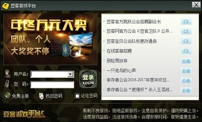 豆客游戏平台 3.33-第3张图片-cc下载站