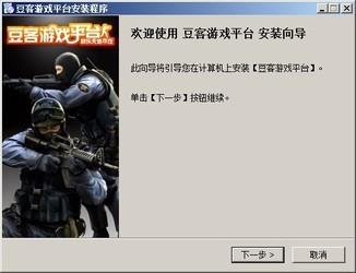豆客游戏平台 3.33-第5张图片-cc下载站