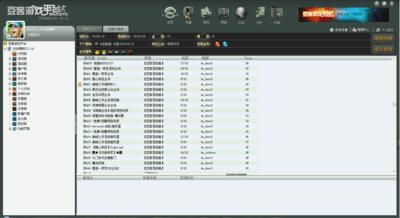 豆客游戏平台 3.33-第2张图片-cc下载站
