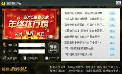 豆客游戏平台 3.33-第6张图片-cc下载站